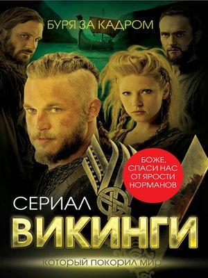 cover image of Викинги. Буря за кадром