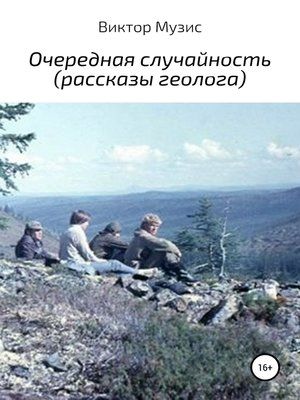 cover image of Очередная случайность