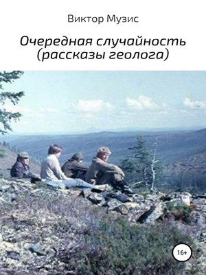 cover image of Очередная случайность