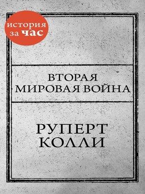 cover image of Вторая мировая война