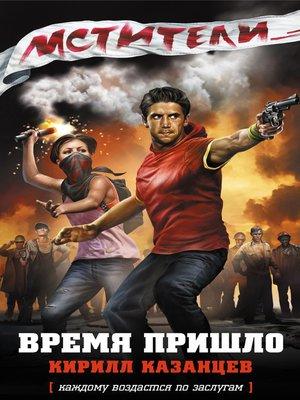 cover image of Время пришло