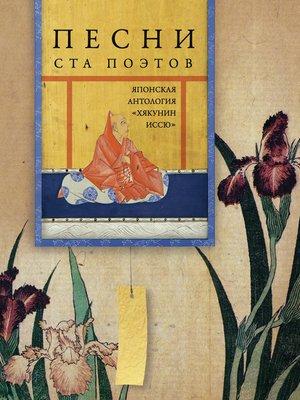 cover image of Песни ста поэтов. Японская антология «Хякунин иссю»