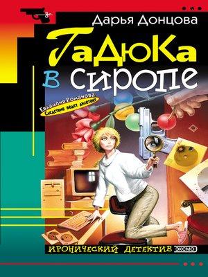cover image of Гадюка в сиропе