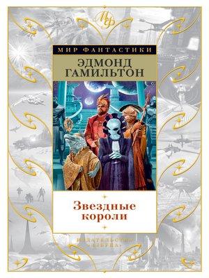 cover image of Звездные короли (сборник)