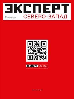 cover image of Эксперт Северо-запад 10-2019