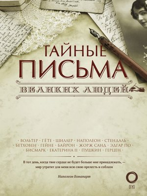 cover image of Тайные письма великих людей