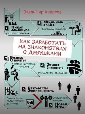 cover image of Как заработать назнакомствах сдевушками
