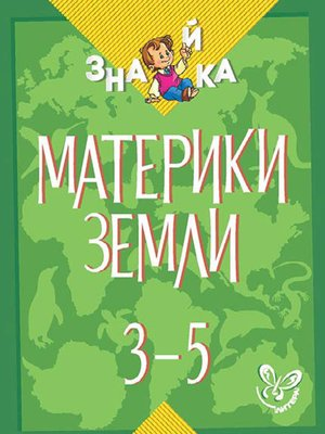 cover image of Материки Земли. 3-5 классы