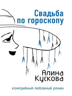 cover image of Свадьба по гороскопу