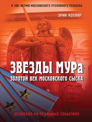 cover image of Звезды МУРа. Золотой век московского сыска