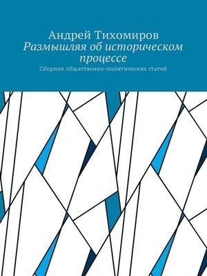 cover image of Размышляя об историческом процессе. Сборник общественно-политических статей