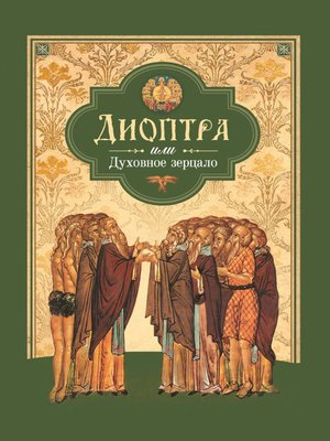 cover image of Диоптра, или Духовное зерцало