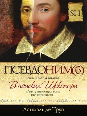 cover image of Псевдоним(б). В поисках Шекспира