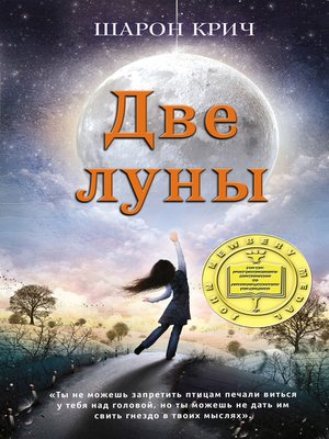 cover image of Две луны