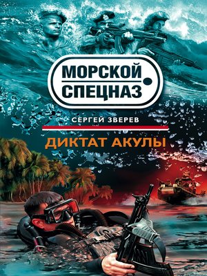 cover image of Диктат акулы