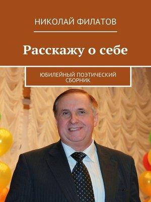 cover image of Расскажу осебе. Юбилейный поэтический сборник
