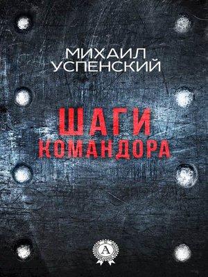 cover image of Шаги командора