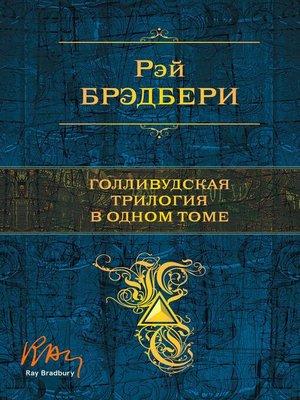 cover image of Голливудская трилогия в одном томе