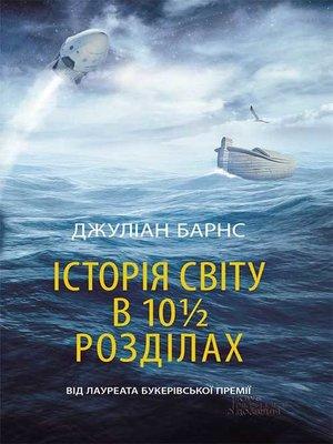 cover image of Історія світу в 10 1/2 розділах