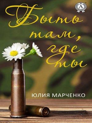 cover image of Быть там, где ты