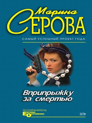 cover image of Пятница, тринадцатое