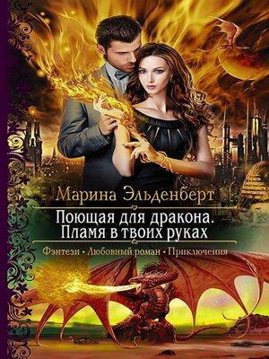 cover image of Поющая для дракона. Пламя в твоих руках