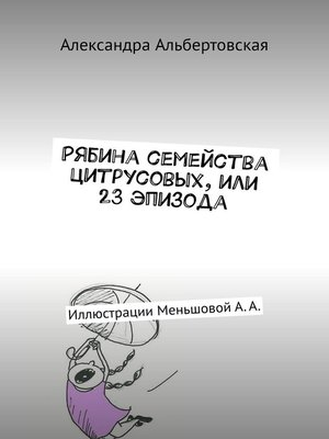 cover image of Рябина семейства цитрусовых, или 23эпизода. Иллюстрации МеньшовойА.А.
