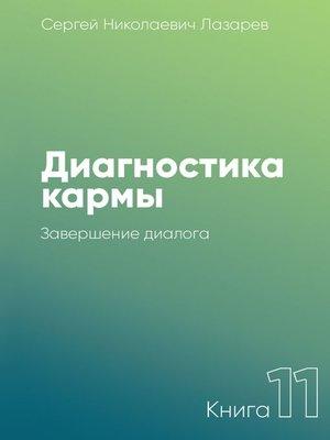 cover image of Диагностика кармы. Книга 11. Завершение диалога