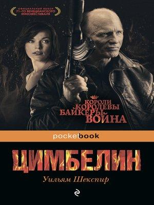 cover image of Цимбелин