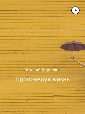 cover image of Проповедуя жизнь. Сборник
