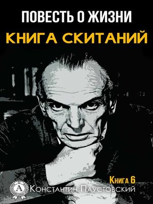 cover image of Книга скитаний