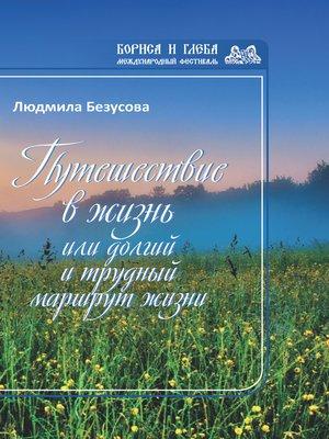 cover image of Путешествие в жизнь, или Долгий и трудный маршрут жизни