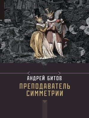 cover image of Преподаватель симметрии