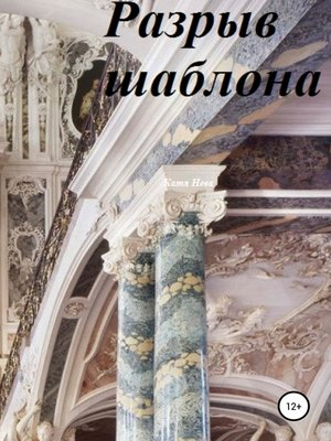 cover image of Разрыв шаблона