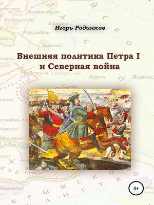 cover image of Внешняя политика Петра I и Северная война