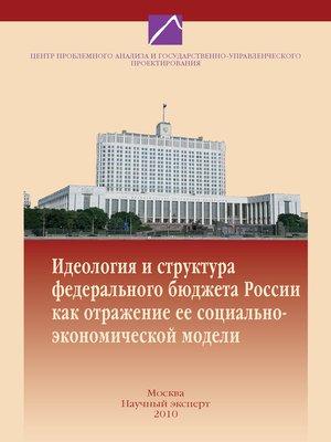 cover image of Проблемы современного государственного управления в России. Выпуск №6 (36), 2010