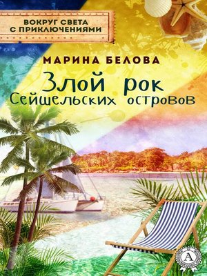 cover image of Злой рок Сейшельських островов