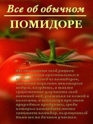 cover image of Все об обычном помидоре