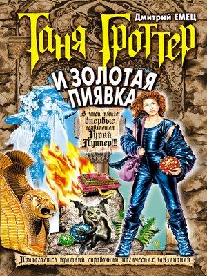 cover image of Таня Гроттер и Золотая Пиявка