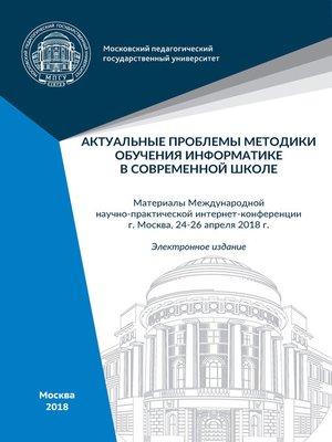 cover image of Актуальные проблемы методики обучения информатике в современной школе