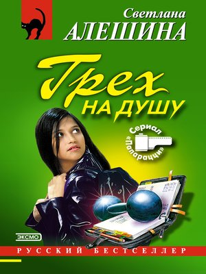 cover image of Грех на душу