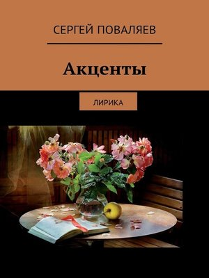 cover image of Акценты. Лирика