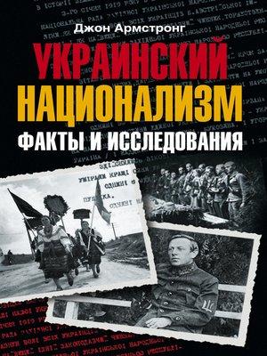 cover image of Украинский национализм. Факты и исследования