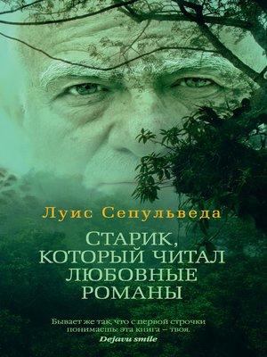 cover image of Старик, который читал любовные романы