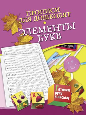 cover image of Прописи для дошколят. Элементы букв
