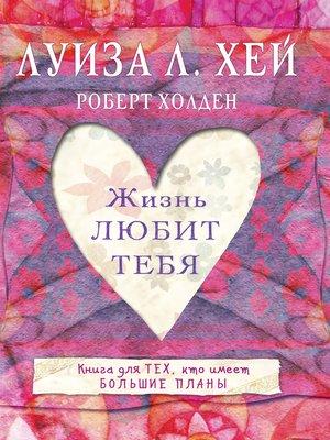 cover image of Жизнь тебя любит