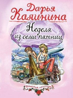 cover image of Неделя из семи пятниц