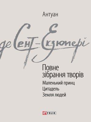 cover image of Повне зібрання творів
