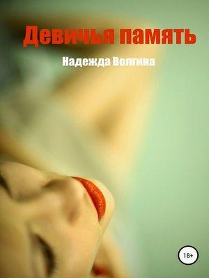 cover image of Девичья память