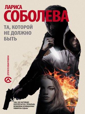cover image of Та, которой не должно быть...